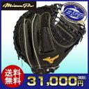 野球 軟式 ミット【ミズノ/MIZUNO】<Mizuno Pro>スピードドライブテクノロジー(捕手用)(1AJCR14000_09)