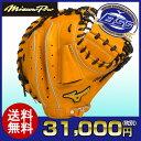 野球 軟式 ミット【ミズノ/MIZUNO】<Mizuno Pro>スピードドライブテクノロジー(捕手用)(1AJCR14000_54)