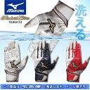 野球 バッティンググローブ 【MIZUNO/ミズノ】 グローバルエリート Leather (1EJEA133) 両手用 一双 洗える