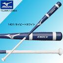 野球 一般用 硬式 木製 バット 【ミズノ/MIZUNO】 木製合板ノック (1CJWK12984)