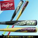 野球 少年 軟式 金属 バット 【ローリングス/Rawlings】 ジュニア STAR ACE2 スターエース2 (BJ5FSA2)