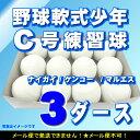 野球 軟式 ボール 【ナイガイ/ケンコー/マルエス】 少年 軟式 C号 練習球 3ダース 36球