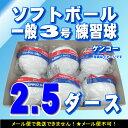 ソフトボール ボール 【ケンコー】 一般 3号 練習球 2.5ダース 30球
