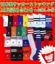 サッカー フットサル ソックス ストッキング 詰め合わせ 【オリジナル】日本製 ★25足入りお楽しみ...