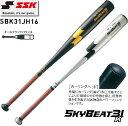 野球 硬式 金属製 バット 【エスエスケイ/SSK】 スカイビート31K WF-L JH (SBK31JH16) 83cm 84cm