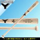 野球 硬式 木製 バット 【ヤナセ/Yanase】 メイプル 1本木バット メイプル (YCM-802) トップバランス