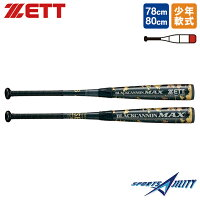 野球 少年 軟式用 バット ZETT BCT759 1900 少年用 ブラックキャノン MAX 高反発バット トップバランス ヘッドバランス J号球 対応 78cm 80cm バットケース付きの画像