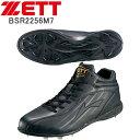 野球 スパイク 【ゼット/ZETT】金具 埋め込み スパイク ウィニングロードM7 ミドルカット(BSR2256M7)