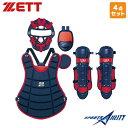 野球 軟式 少年用 ZETT ゼット キャッチャー 防具 4点セット マスク BLM7180A スロートガード BLM8A プロテクター BLP7270A レガーズ BLL7270A
