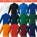 野球 丸首 長袖 アンダーシャツ ジュニア【ゼット/ZETT】ハイネック(BO8420JA)