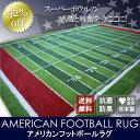 【送料無料!】SPORTS RUG/MAT スポーツラグ/マット【AMERICAN FOOTBALL RUG/アメリカンフットボールラグ】【smtb-tk】【fsp2124】