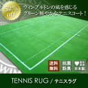 【送料無料!】SPORTS RUG/MAT スポーツラグ/マット【TENNIS RUG/テニスラグ】【smtb-tk】