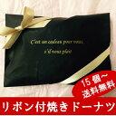 リボン付 個別包装 焼きドーナツ(抹茶あずき)プチギ