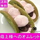 【送料無料】いちごクリームの母上様へのオムレット6個入り オ...
