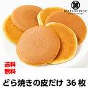 どら焼きの皮だけ 36枚【送料無料 お取り寄せ パンケーキ 和スイーツ お菓子 スイーツ 無添加 手