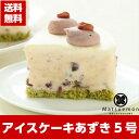 アイスケーキあずき 5号【お菓子 スイーツ 送料無料 お取り...