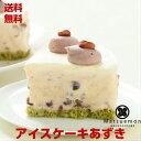 アイスケーキ あずき 6号【お菓子 スイーツ 送料無料 お取...