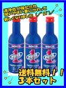 送料無料!!WAKO'S ワコーズ ★☆F1フューエルワン F101 3本セット☆★200ml 【RCP】
