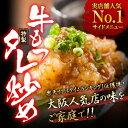 当店サイドメニュー人気No,1!【まつい亭】特製 牛もつタレ炒め2個で送料無料
