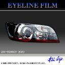 【松印】アイラインフィルム カローラルミオン E150