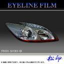 【松印】アイラインフィルム プリウス ZVW30 タイプ2
