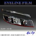 【松印】アイラインフィルム ヴォクシー R80 タイプ3