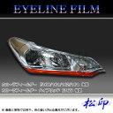 【松印】アイラインフィルム カローラフィールダー E160/E161 後期カローラフィールダーハイブリッド E160/E161 後期