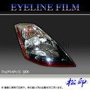 【松印】アイラインフィルム フェアレディZ Z33