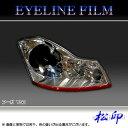 【松印】アイラインフィルム フーガ Y50