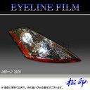 【松印】アイラインフィルム ムラーノ Z50