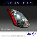 【松印】アイラインフィルム スカイラインクーペ V35