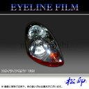 【松印】アイラインフィルム スカイラインセダン V35
