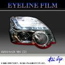 【松印】アイラインフィルム エクストレイル T31 後期