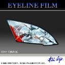 【松印】アイラインフィルム CR-V CRV RE3/RE4...