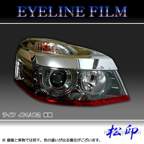 【松印】アイラインフィルム ライフ JC1/JC...の商品画像