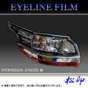 【松印】アイラインフィルム N-WGN Custom エヌワゴンカスタム JH1/2 タイプ3