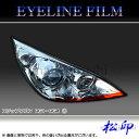 【松印】アイラインフィルム ステップワゴン RG1/RG2/RG3/RG4 タイプ1
