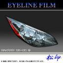【松印】アイラインフィルム ステップワゴン RG1/RG2/RG3/RG4 タイプ2