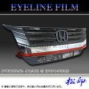 【松印】アイラインフィルム N-WGN Custom エヌワゴンカスタム JH1/2 タイプ5 グリル用