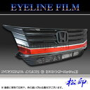 【松印】アイラインフィルム N-WGN Custom エヌワゴンカスタム JH1/2 タイプ6 フロントガーニッシュ用