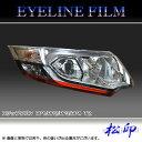 【松印】アイラインフィルム ステップワゴン RP1/RP2/RP3/RP4 タイプ2