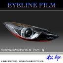 【松印】アイラインフィルム アクセラ アクセラセダン アクセラスポーツ BM/BY タイプ2