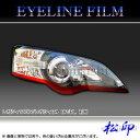 【松印】アイラインフィルム レガシィB4 レガシィワゴン BL/BP 前期