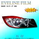 【松印】アイラインフィルム BMW 3シリーズ E90