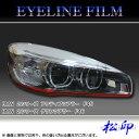 【松印】アイラインフィルム BMW 2シリーズ グランツアラー F46