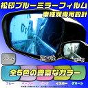 【松印】 ブルーミラーフィルム 車種別専用設計 MRワゴン MF33S
