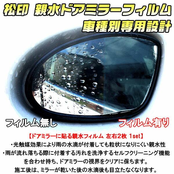 【松印】 親水ドアミラーフィルム 車種別専用設計...の商品画像