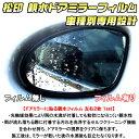 【松印】 親水ドアミラーフィルム 車種別専用設計 MRワゴン MF21