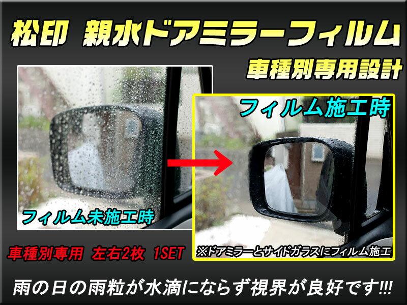 【松印】 親水ドアミラーフィルム 車種別専用設...の紹介画像2