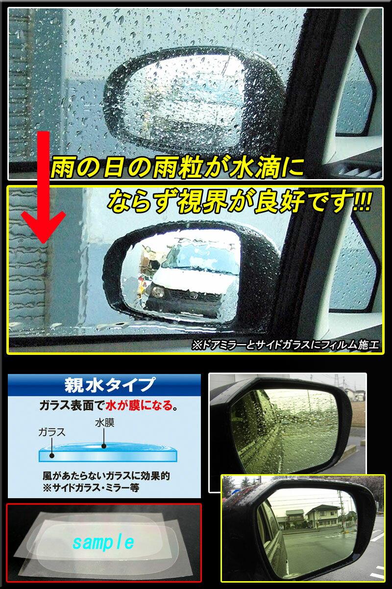 【松印】 親水ドアミラーフィルム 車種別専用設...の紹介画像3